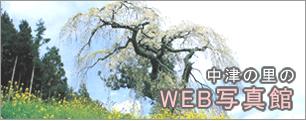 中津の里のWEB写真館