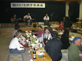 秋のいも炊き音楽会