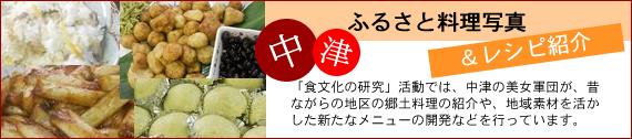 ふるさと料理写真&レシピ紹介