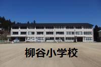 柳谷小学校