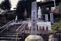 09.大寂寺と源頼政の碑(ヌエの伝説)